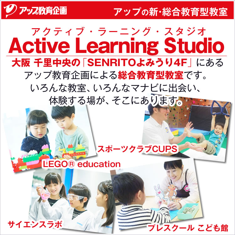 Active Learning Studio